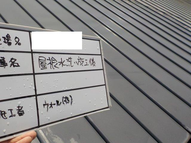 板金屋根塗装前高圧洗浄完了