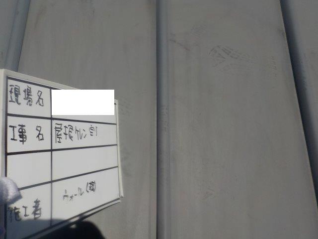 板金屋根塗装前素地調整完了
