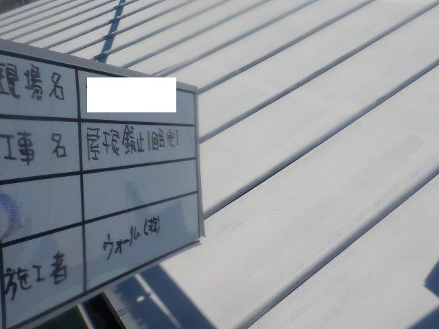 板金屋根遮熱シリコン塗装錆止め塗装完了