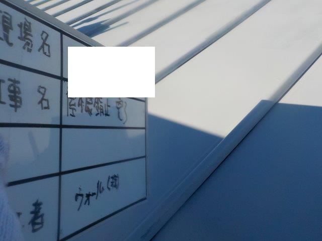 板金屋根遮熱シリコン塗装下塗り塗装完了