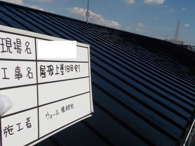 板金屋根遮熱シリコン塗装上塗り一層目塗装完了