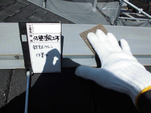 屋根カラーベスト遮熱フッ素塗料塗装板金素地調整状況
