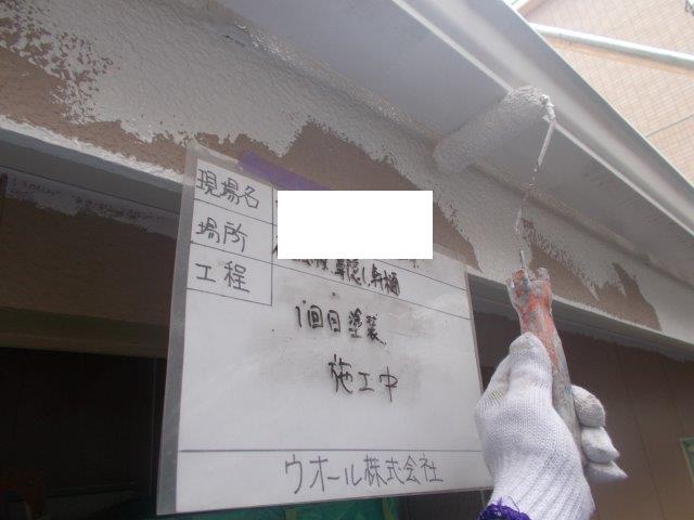 外壁付帯部 軒樋 鼻隠し塗装上塗り一層目塗装状況