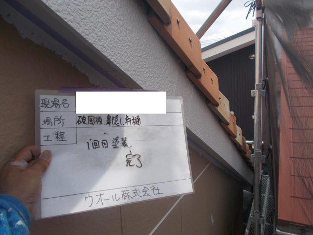 外壁付帯部 破風板塗装上塗り一層目塗装完了