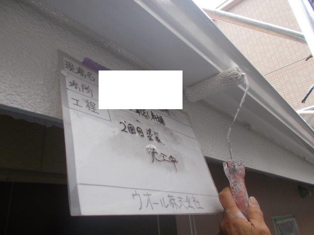 外壁付帯部 軒樋 鼻隠し塗装上塗り二層目塗装状況
