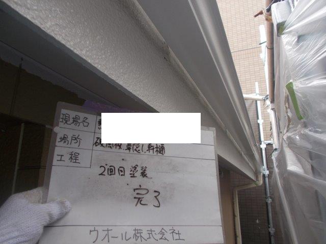 外壁付帯部 軒樋 鼻隠し塗装上塗り二層目塗装完了