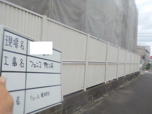 外回りフェンス塗装施工前