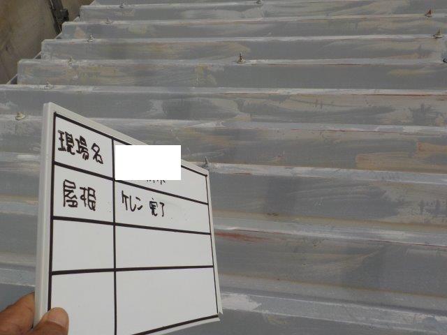 折半屋根塗装前素地調整完了