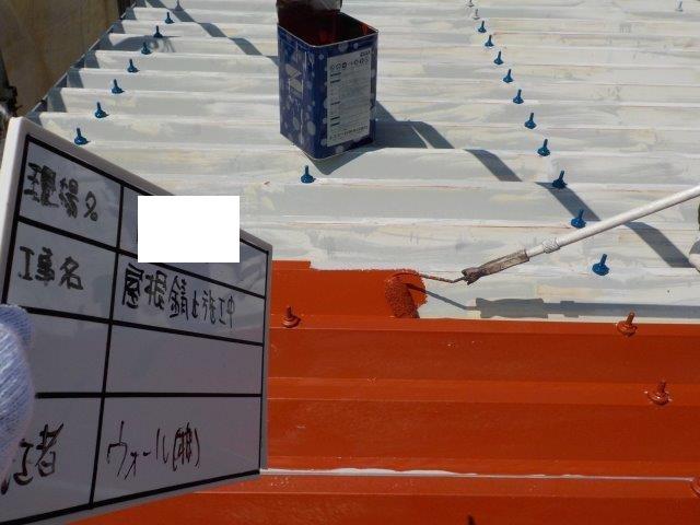 折半屋根遮熱シリコン塗装錆止め一層目塗装状況