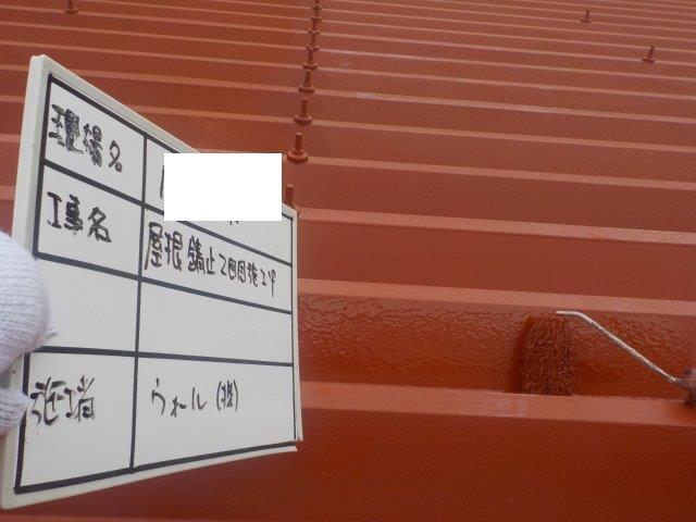折半屋根遮熱シリコン塗装錆止め二層目塗装状況