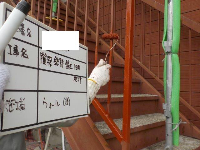 鉄骨階段塗装錆止め一層目塗装状況