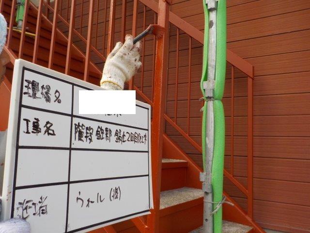鉄骨階段塗装錆止め二層目塗装状況