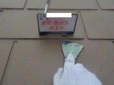 屋根遮熱塗料後縁切り状況