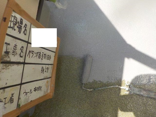 バルコニー防水防水材一層目塗装状況