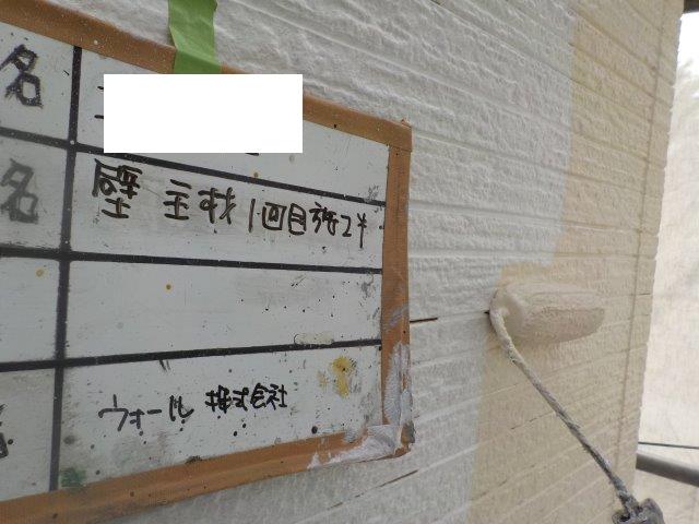 外壁サイディングキルコ断熱塗料塗装一層目塗装状況