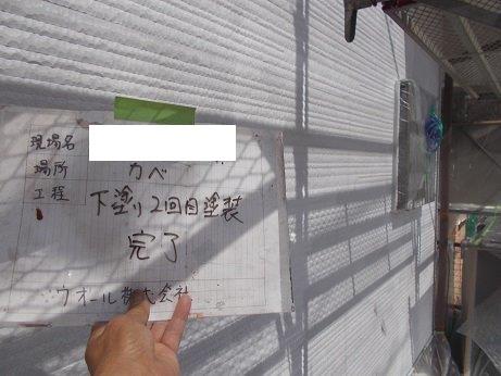 外壁サイディングフッ素塗料塗装下塗り二層目塗装完了