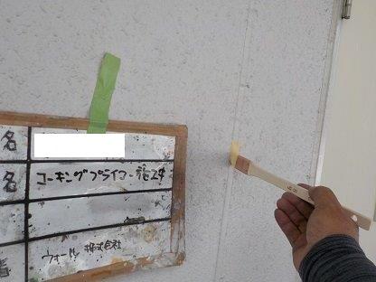 外壁ALC目地コーキング打ち増しプライマー塗布状況