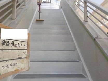 鉄骨階段塗装錆止め塗装完了