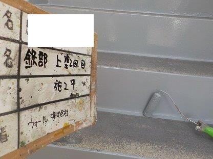 鉄骨階段塗装上塗り二層目塗装状況