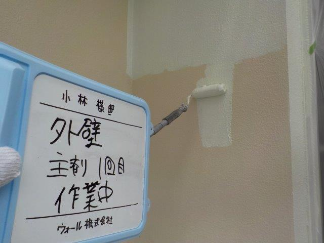 外壁モルタルキルコ断熱塗料塗装上塗り一層目塗装状況