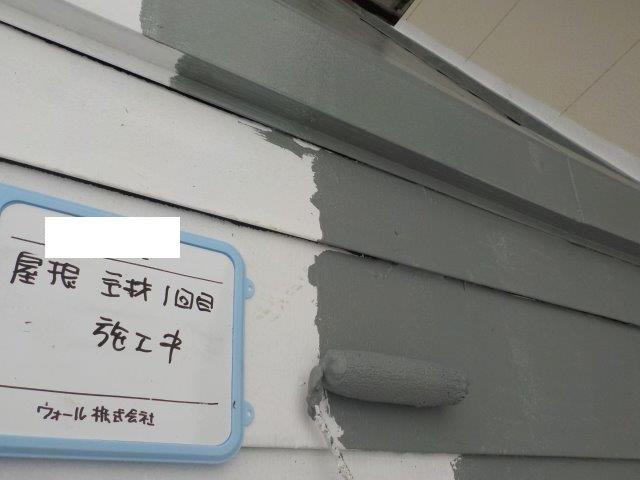 板金屋根キルコ遮断熱塗料塗装上塗り三層目塗装状況