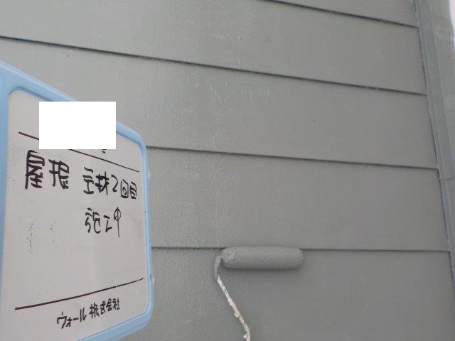 板金屋根キルコ遮断熱塗料塗装上塗り四層目塗装状況