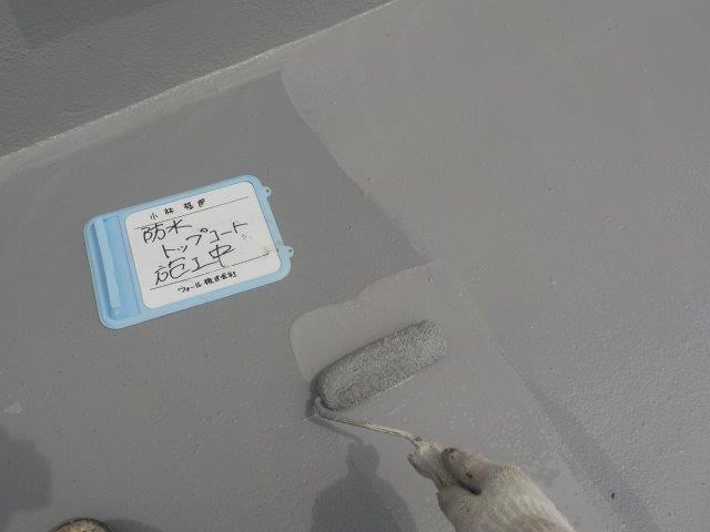 バルコニー防水塗装トップコート塗装状況