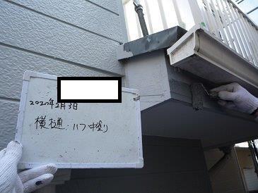 破風板塗装状況