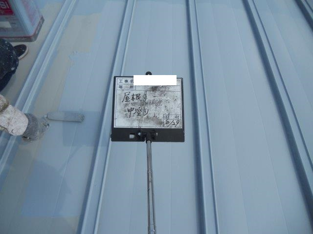 屋根溶剤シリコン塗装上塗り一層目塗装状況