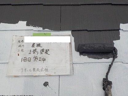 屋根キルコ遮断熱塗料塗装上塗り一層目塗装状況