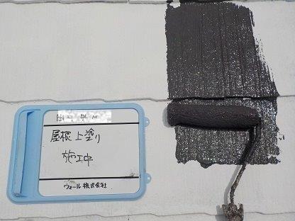 屋根キルコ射断熱塗料遮熱塗料一層目塗装状況
