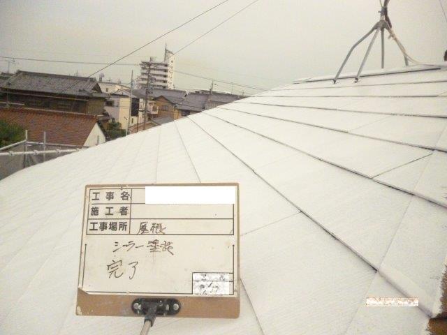 屋根塗装遮熱溶剤シリコン塗装下塗り塗装完了