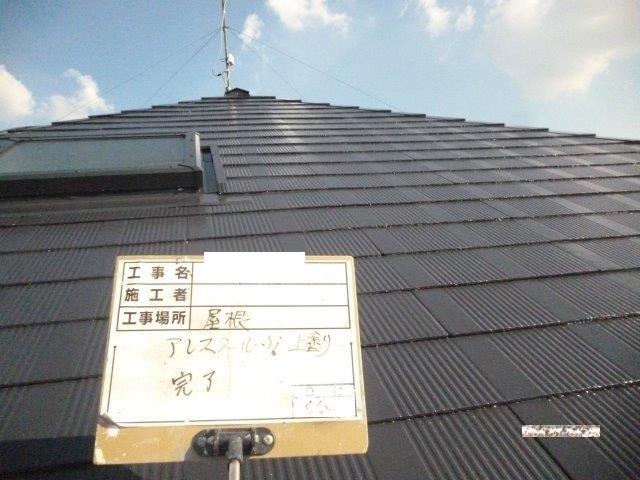 屋根塗装遮熱溶剤シリコン塗装上塗り二層目塗装完了