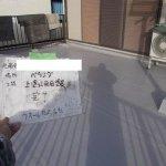 愛知県名古屋市中川区 Yさま
