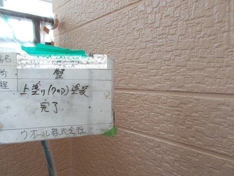 外壁サイディング塗装キルコ断熱塗料トップコート塗装完了
