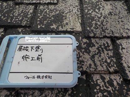 屋根塗装高圧洗浄完了