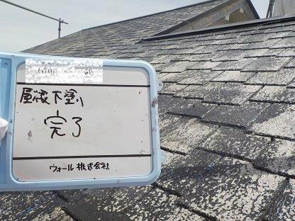 屋根塗装キルコ断熱塗料下塗り塗装完了