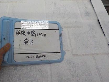 屋根塗装キルコ断熱塗料主剤塗装