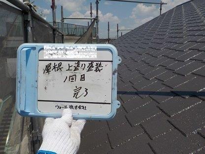 屋根塗装キルコ断熱塗料上塗り一層目塗装完了