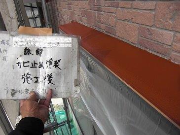 外壁付帯部錆止め塗装完了