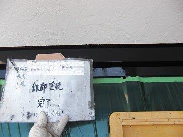外壁付帯部上塗り塗装