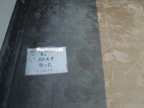 屋上防水遮断熱塗料塗装施工前