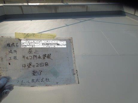 屋上防水遮断熱塗料塗装防水材二層目塗装完了