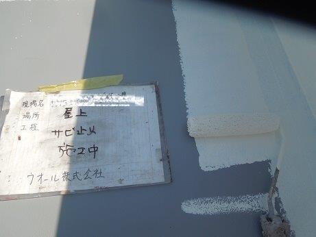 屋上防水遮断熱塗料塗装主材一層目塗装状況