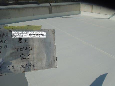 屋上防水遮断熱塗料塗装主材一層目塗装完了