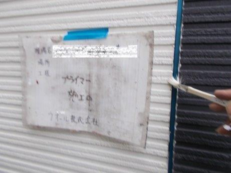 外壁サイディング断熱塗料塗装前コーキング打ち替えコーキングプライマー塗布状況