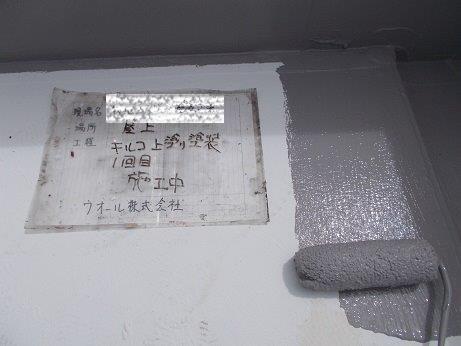屋上防水遮断熱塗料塗装上塗り一層目塗装状況