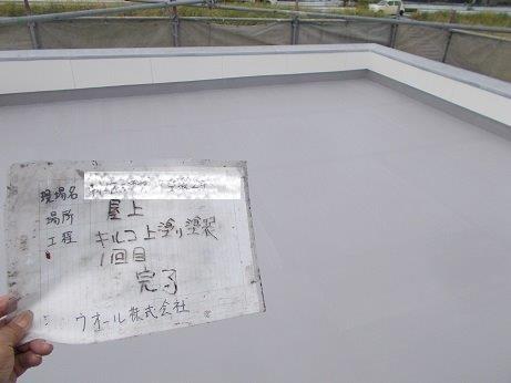 屋上防水遮断熱塗料塗装上塗り一層目塗装完了