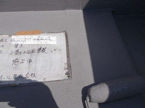 屋上防水遮断熱塗料塗装上塗り二層目塗装状況