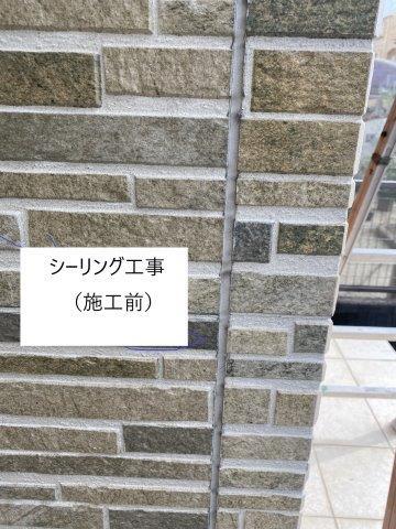 外壁サイディング断熱塗料塗装前目地コーキング打ち替え施工前